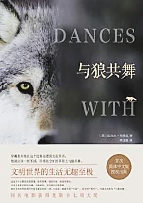 甲虎行業資訊 >> 一部拯救了電影的小說     《與狼共舞》是一部頗能圖片