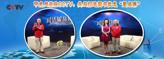 """甲虎網登陸CCTV,共同打造圖書批發""""星品牌"""""""