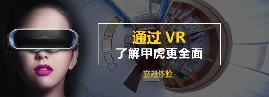 甲虎VR,了解公司更全面