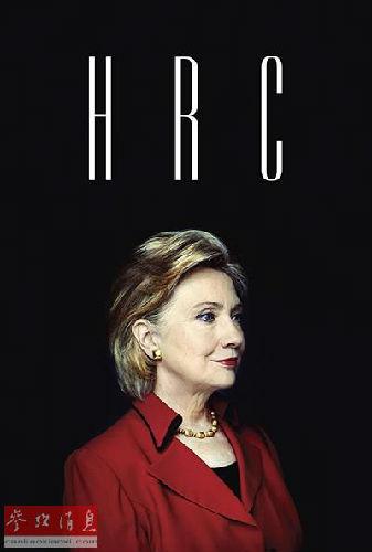 《HRC:国家机密与希拉里·克林顿的重生》